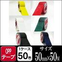 ニチバン カートンテープNO640PF 50mm×50M 【黒 白 赤 青 黄 緑】1ケース50巻 (梱包 布テープ  クラフト…