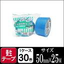 養生テープ 青 セキスイ フィットライトテープ #738 青 50mm×25M 1ケース30巻養生 引越し 梱包資材 養生テープ50mm