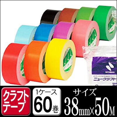 ニチバン ニュー クラフトテープ #305Cカラー 38mm×50M 1ケース60巻【白 赤 青 緑 黄 紫 ピンク オレンジ ライトグリーン ライトブルー】(梱包 クラフトテープ 引越し ひっこし 養生 梱包資材 梱包用品)
