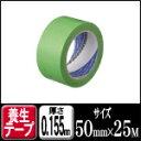 養生テープ 寺岡 P-カットNO4140 50mm×25M 1巻 若葉 半透明 青 赤 黄引っ越し 引越 養生 梱包 養生テープ 引越し …
