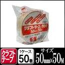 セキスイクラフトテープNO500ピロー包装50mm×50M1ケース50巻●@126円(税込)