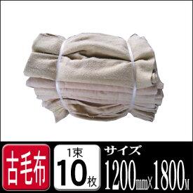 古毛布 あて毛布 1束10枚入り 1枚あたりのサイズ1200×1800前後引越し 引越 トラック トラック毛布 あて毛布 あてもの 養生 梱包 引越し用 シート)