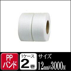 セキスイPPバンド機械用SSストラップ半透明12mm×3000M1ケース2巻