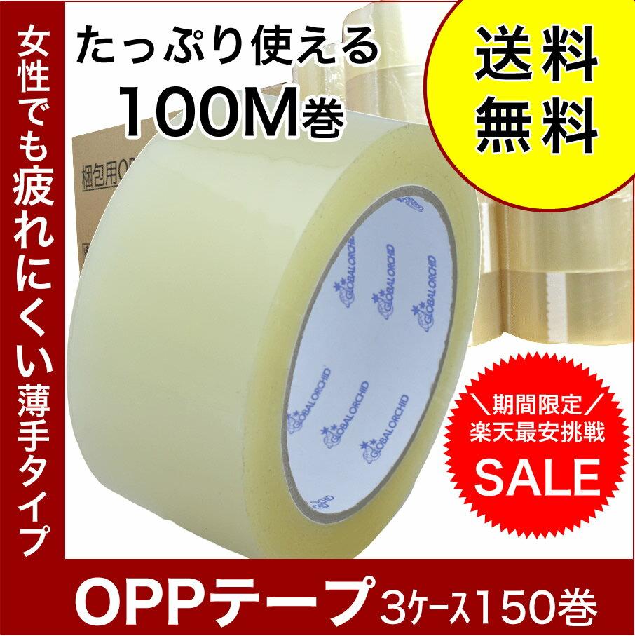OPPテープ #142 48mm×100M 透明 3ケース150巻セット【代引き不可】梱包 OPPテープ  引越し 養生 梱包資材 梱包用品 こんぽう