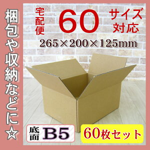 No.198ダンボール段ボール60サイズ(265×200×125K5)60枚茶色ダンボール引越し引っ越し段ボールダンボール箱段ボール箱収納宅配メルカリ