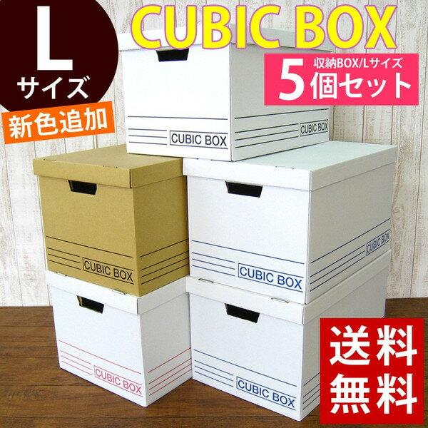 収納ボックス L 5個セット クラフトボックス 送料無料 収納ボックス フタ付き 収納BOX ダンボール 取手付き 収納 おしゃれ ボックス インテリア・寝具・収納 収納家具 押入れ収納 押入れ収納ボックス 収納ボックス ポイント消化
