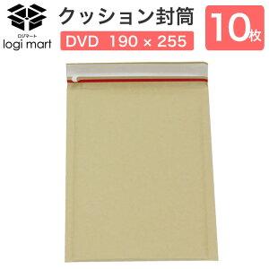 クッション封筒 10枚 DVDサイズ(190×255×40)NO2 クッション付き 封筒 ゆうパケット ネコポス クリックポスト 梱包用 両面テープ付き 開封テープ付梱包