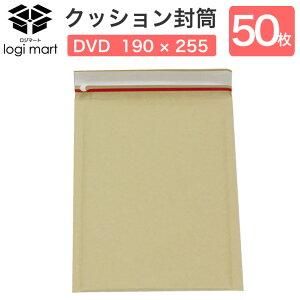 クッション封筒 50枚 DVDサイズ(190×255×40)NO2 クッション付き 封筒 ゆうパケット ネコポス クリックポスト 梱包用 両面テープ付き 開封テープ付梱包