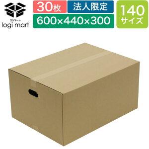 ダンボール 段ボール 140サイズ 30枚 (600×440×300) 【法人様限定】No.340 梱包用 収納 引越し 引っ越し ダンボール箱 段ボール箱 宅配