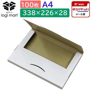 ゆうパケット 100枚 338×226×28 白色 ダンボール箱 クリックポスト NO.482 ダンボール 段ボール ゆうメール メルカリ フリマ