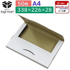 ゆうパケット 【50枚】338×226×28 白色 クリックポスト ダンボール箱 NO.482 ダンボール 段ボール ゆうメール メルカリ フリマ