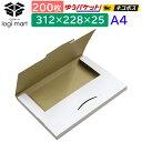 ネコポス ゆうパケット ダンボール箱 厚さ2.5cm【200枚】 NO.483 白 ネコポス専用 312×228×25ゆうメール ネコポス …