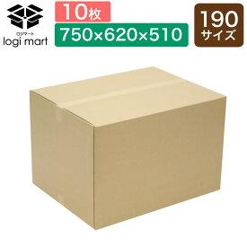 ダンボール 段ボール 190サイズ 750×620×510 10枚 No901 【法人限定】梱包 引越し 収納 海外発送