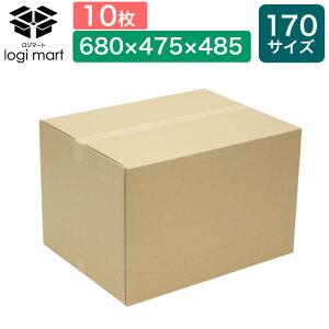 ダンボール 段ボール 170サイズ 10枚 680×475×485 AF No944 【法人限定商品】