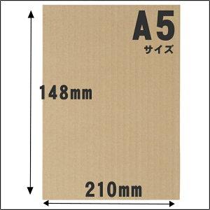 NO.923 ダンボール シート (段ボール シート ダンボール板 ダンボールパッド )  A5サイズ(210×148) 厚さ5mm 【100枚セット】段ボール ダンボール ダンボール箱 段ボール箱