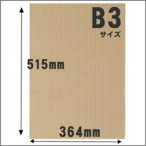 NO.922 ダンボール シート (段ボール シート ダンボール板 ダンボールパッド )  B3サイズ(515×364) 厚さ5mm 【100枚セット】段ボール ダンボール箱 段ボール箱 ダンボール
