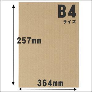 NO.924 ダンボール シート (段ボール シート ダンボール板 ダンボールパッド )  B4サイズ(364×257) 厚さ5mm 【100枚セット】段ボール ダンボール箱 段ボール箱