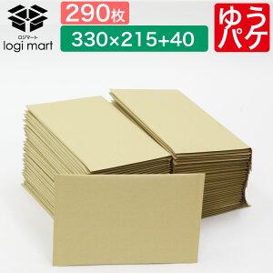 【1枚当たり23.4円(税別)】クッション封筒 NO7 290枚 330×215+40 ゆうパケット クリックポスト 両面テープ付き 開封テープ付 梱包