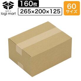 ダンボール 段ボール 60サイズ 265×200×125 160枚 No.198ダンボール 引越し 引っ越し 段ボール ダンボール箱 段ボール箱 収納 宅配