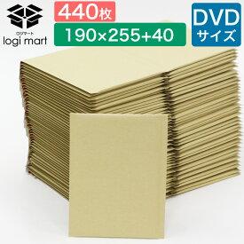 最安値に挑戦【1枚あたり12.5円(税別)】440枚 クッション封筒NO2 DVDサイズ(190×255×40) クッション付き 封筒 ゆうパケット ネコポス クリックポスト 梱包用両面テープ付き 開封テープ付梱包