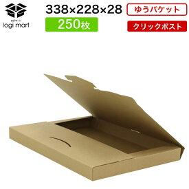 ゆうパケット クリックポスト【250枚】339×229×28 (m-100)茶色 ダンボール 段ボール ダンボール箱 段ボール箱 梱包