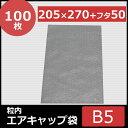 【100枚】エアキャップ袋 (粒内)B5・角3 和泉ZU90(口幅)205mm×(深さ)270mm+(フタ)50mm(エアキャップ袋 気…