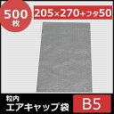 【500枚】エアキャップ袋 B5・角3 和泉ZU90 205mm×270mm+50mm(エアキャップ袋 気泡緩衝封筒 梱包 梱包資材 緩衝材 エアー緩衝材)