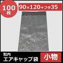 【100枚】エアキャップ袋 (粒内)小物(口幅)90mm×(深さ)120mm+(フタ)35mm zu90b(エアキャップ袋 気泡緩衝封…