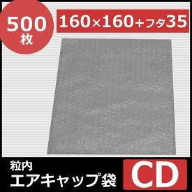 【500枚】エアキャップ袋 粒内 CDサイズ(口幅)160mm×(深さ)160mm+(フタ)35mm(エアキャップ袋 気泡緩衝封筒 梱包 梱包資材 緩衝材 エアー緩衝材)【HLS_DU】