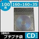 【100枚】プチプチ袋 CDサイズ 口幅160mm×深さ160mm+フタ35mmプチプチ 川上産業 プチプチ袋 ぷちぷち エアキャップ袋…