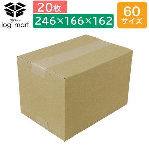 No.197 ダンボール 段ボール 60サイズ(246×166×162 K5) 20枚 茶色ダンボール 引越し 引っ越し 段ボール ダンボール箱 段ボール箱 収納 宅配 メルカリ