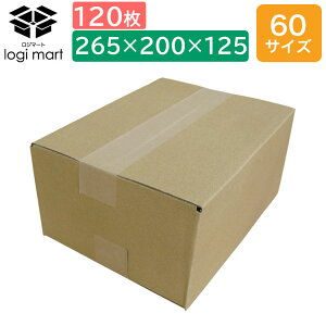 ダンボール 60サイズ 120枚 265×200×125 No.198 段ボール 梱包用 引越し 引っ越し ダンボール箱 段ボール箱 収納 宅配