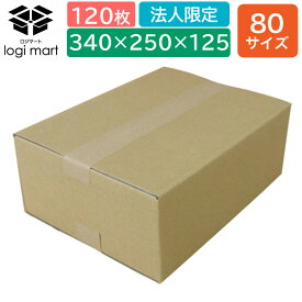 No.211 ダンボール 段ボール 80サイズ(340×250×125 K5) 120枚 茶色ダンボール 引越し 引っ越し 段ボール ダンボール箱 段ボール箱 収納 宅配
