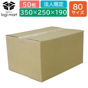 【1枚あたり73円】 ダンボール 段ボール 80サイズ 50枚 350×250×190 No.220 【送料無料】ダンボール箱 段ボール箱 梱包 だんぼーる 引越し 引っ越し