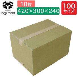 ダンボール 100サイズ 10枚 420×300×240 段ボール No262梱包用 引越し 引っ越し ダンボール箱 段ボール箱 宅配 収納