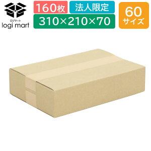60サイズ 310×210×70 160枚 (梱包 小型 こがた ミニ 小さい 通販 つうはん 段ボール だんぼーる)