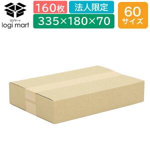 60サイズ 335×180×70 160枚 (梱包 小型 こがた ミニ 小さい 通販 つうはん 段ボール だんぼーる)