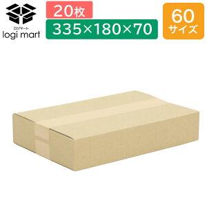 60サイズ 335×180×70 20枚 (梱包 小型 こがた ミニ 小さい 通販 つうはん 段ボール だんぼーる)