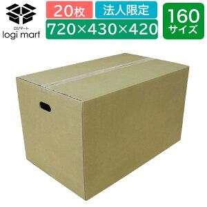 ダンボール 段ボール 160サイズ【20枚】(720×430×420)No.339 【法人様限定】半抜取手付ダンボール箱 段ボール箱 引越し 梱包 収納 引っ越し 箱
