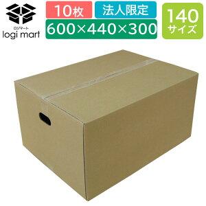 ダンボール 140サイズ 10枚 段ボール (600×440×300) 【法人様限定】No.340 梱包用 収納 引越し 引っ越し ダンボール箱 段ボール箱 宅配