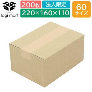60サイズ【NO39】220×160×110 200枚 (梱包 小型 こがた ミニ 小さい 通販 つうはん 段ボール だんぼーる)