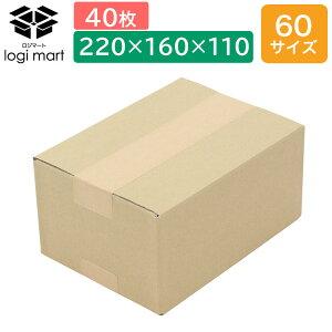 60サイズ【NO39】220×160×110 40枚 (梱包 小型 こがた ミニ 小さい 通販 つうはん 段ボール だんぼーる)
