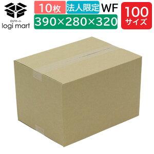 【法人様限定】 海外発送 ダンボール 段ボール 100サイズ 10枚 390×280×320 WF No.495 ダブルフルート 茶 2層構造の強化タイプ梱包用 引越 引っ越し ダンボール箱 段ボール箱 収納 宅配 100 ダブル