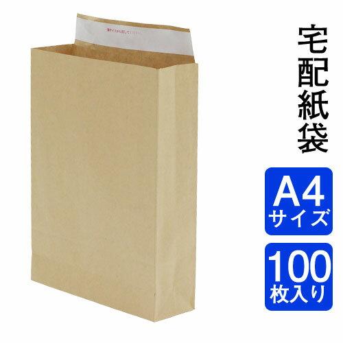紙袋 宅配袋 A4サイズ テープ付き 横220×縦320×マチ70 100