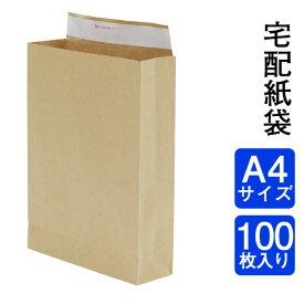 紙袋 宅配袋 A4サイズ テープ付き 横220×縦320×マチ70 100枚入り紙袋 宅配 ゆうメール ゆうパケット ポスパケット ネコポス クロネコDM便 飛脚メール便 メルカリ