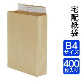 【400枚セット】宅配袋 B4サイズ テープ付き 横260×縦410×マチ80 (宅配 宅急便 スーパーバック 梱包 出荷 ヤマト運輸 佐川急便 西濃運輸)【HLS_DU】