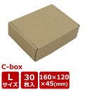 ダンボール 段ボール 小型ダンボール C-BOX L 160×120×45 30枚セット ダンボール ダンボール ギフトボックス アクセ…