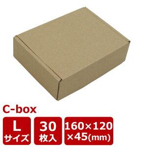 ダンボール 段ボール 小型ダンボール C-BOX L 160×120×45 30枚セット ダンボール ダンボール ギフトボックス アクセサリー スマホケース 小物 モバイルバッテリー 文房具 ハンコ ジュエリー 定形