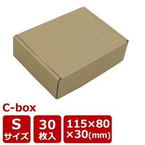 ダンボール 段ボール 小型ダンボール C-BOX S 115×80×30 30枚セット ダンボール ダンボール ギフトボックス アクセサリー スマホケース 小物 モバイルバッテリー 文房具 ハンコ ジュエリー 定形