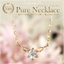 ミエルジュエリー pure necklace K18 【楽天ランキング1位】ダイヤモンド ネックレス 一粒ダイヤ クリスマス ギフト プレゼント【newyear_d19】